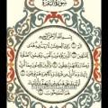Sorat Albakara