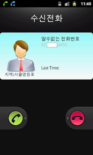 Smart Call Confrim