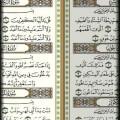 Quran – Madina