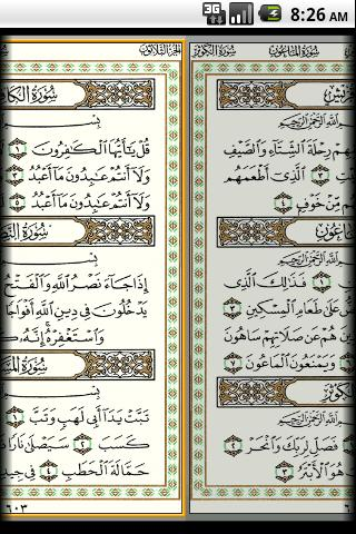 Quran - Madina