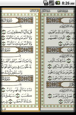 Quran - Madina