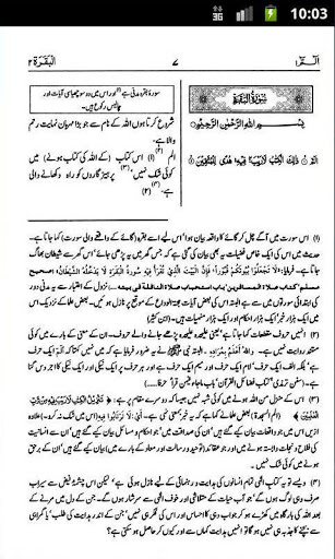 Tafseer Ahsan-ul-Bayan Urdu-1