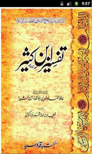 Tafseer Ibne Kaseer Urdu