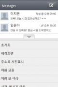 GO SMS Pro Korean Language Pack