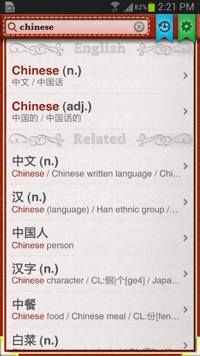 DOWNLOAD FILE: English Chinese Dictionary Art