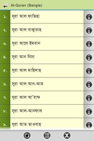 Al-Quran (Bangla)-1