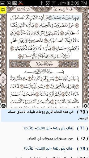 Ayat – Holy Quran