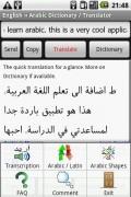 English – Arabic Translator