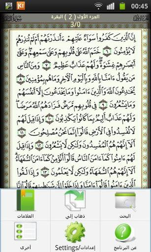 Mushaf – Quran Kareem