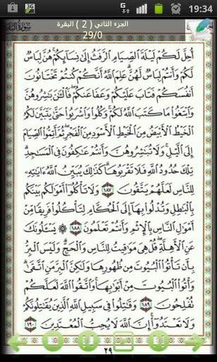 Mushaf - Quran Kareem-2