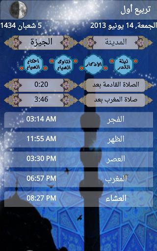 Ramadan 2013-1