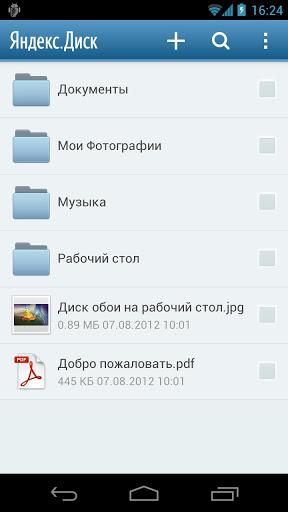 Yandex.Disk-1