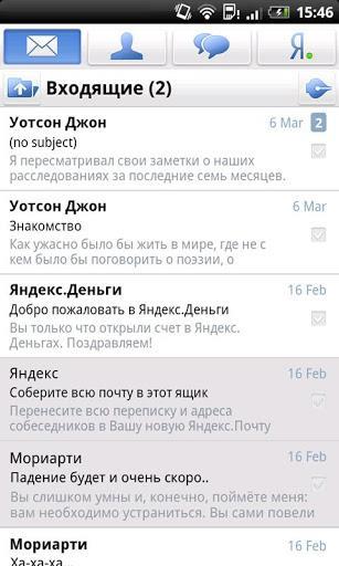 Yandex.Mail-1