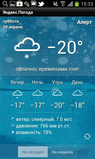 Yandex.Weather-2