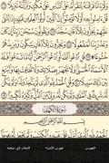 Holy Quran – Moshaf Al Madeena