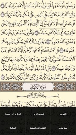 Holy Quran - Moshaf Al Madeena-1