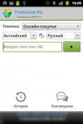 Online-Translator