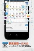 ZDcalendar-Chinese Calendar