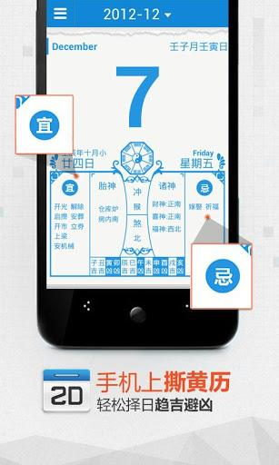 ZDcalendar-Chinese calendar-2