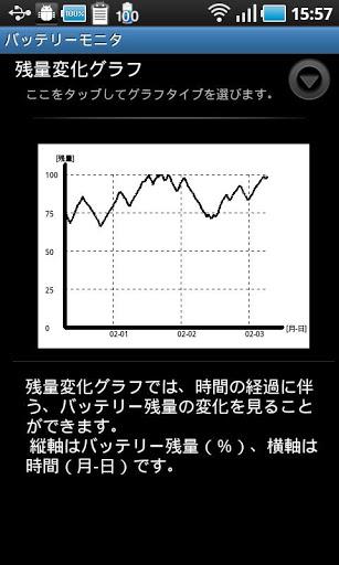 battery monitor 3-2