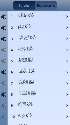 iAndroid Quran-1