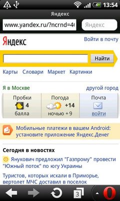 Yandex.Opera Mini-2