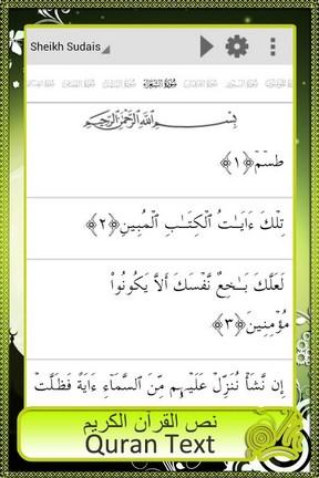 Al Quran-2