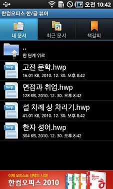 Hancomoffice Hanword Viewer-1