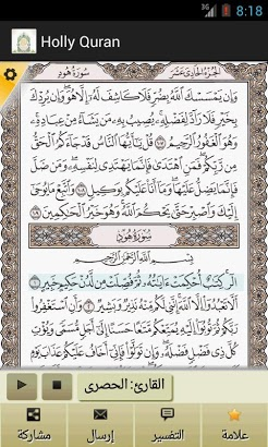 Holy Quran All In One-2