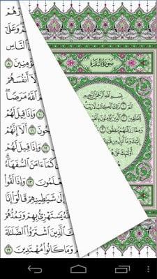 Al Quran Al karim-1