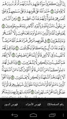Al Quran Al karim-2