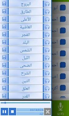 MP3 Quran-2