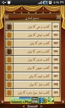Sahih al-Bukhari Hadith (Urdu)-1