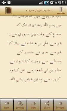 Sahih al-Bukhari Hadith (Urdu)-2