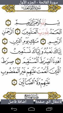 Read Quran Offline-1