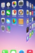 iOS 7 Launcher – Kukool Launcher