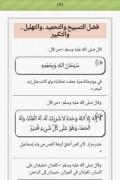 Hisnul Muslim App