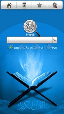 Quran Search-2