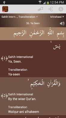 Surah Yaseen-2