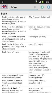 Dictionary Offline-2