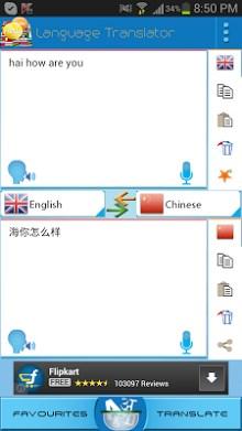 Language Translator-1