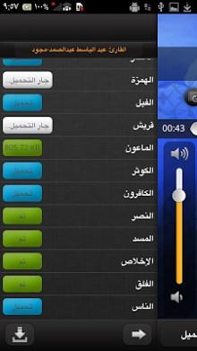 Quran Voice-1