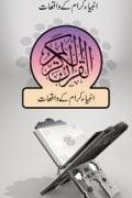 Quranic Stories Urdu