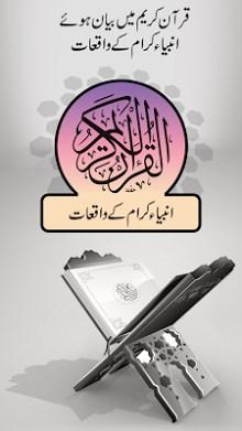 Quranic Stories Urdu-1