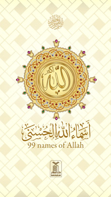 Download allah english names free with 99 of translation