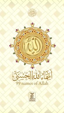 Asma-Ul-Husna-99-Names-of-Allah-1