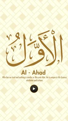 Asma-Ul-Husna-99-Names-of-Allah-2