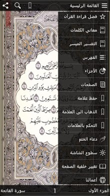 Quran Kareem with Tafsir-1