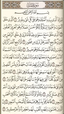 Quran Kareem with Tafsir-2