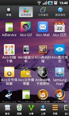 Aico File Manager-2